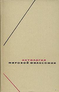 Антология мировой философии Т.1.Философия древности и средневековья