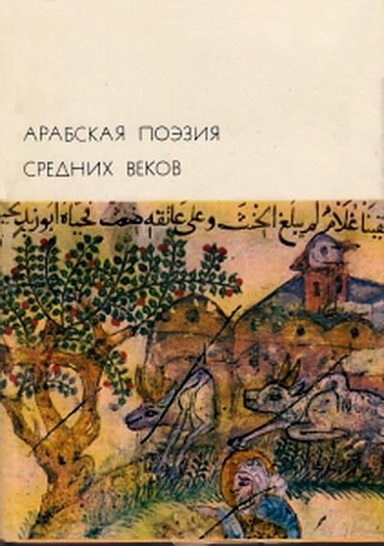 Арабская поэзия средних веков БВЛ