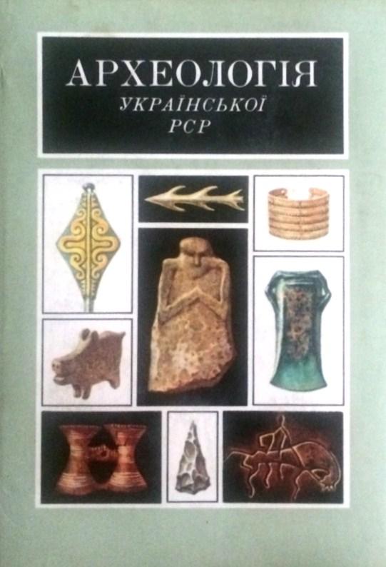 Археологія УРСР. 3тт