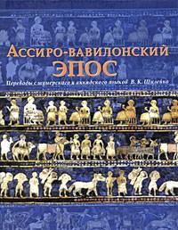 Ассиро-Вавилонский эпос. (ЛП) Переводы с шумерского и аккадского языков В. К. Шилейко
