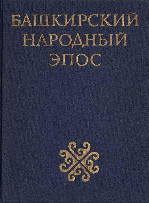 Башкирский народный эпос