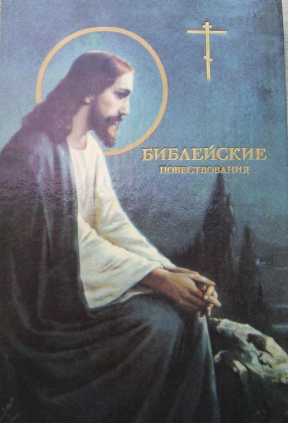 Библейские повествования