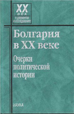 Болгария в ХХ веке. Очерки полит. Истории