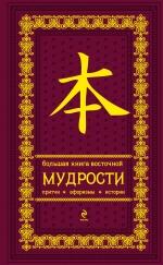 Большая книга восточной мудрости.\(красный бархат)
