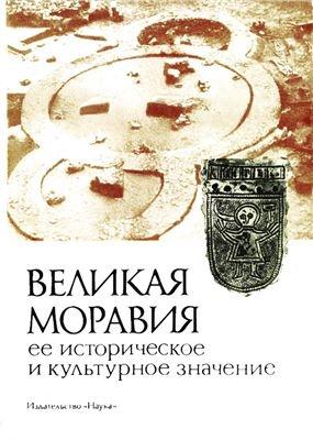 Великая Моравия. Ее историческое и культурное значение