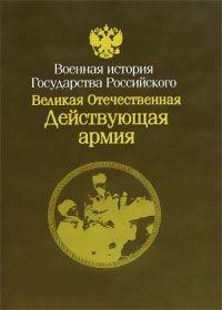 Великая Отечестванная война 1941-1945 гг: Действующая армия