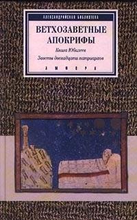 Ветхозаветные апокрифы.Книга Юбилеев.Заветы двенадцати патриархов.
