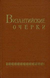 Византийские очерки. Труды советских ученых к 16 международному конгресу византистов