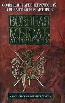 Военная мысль античности