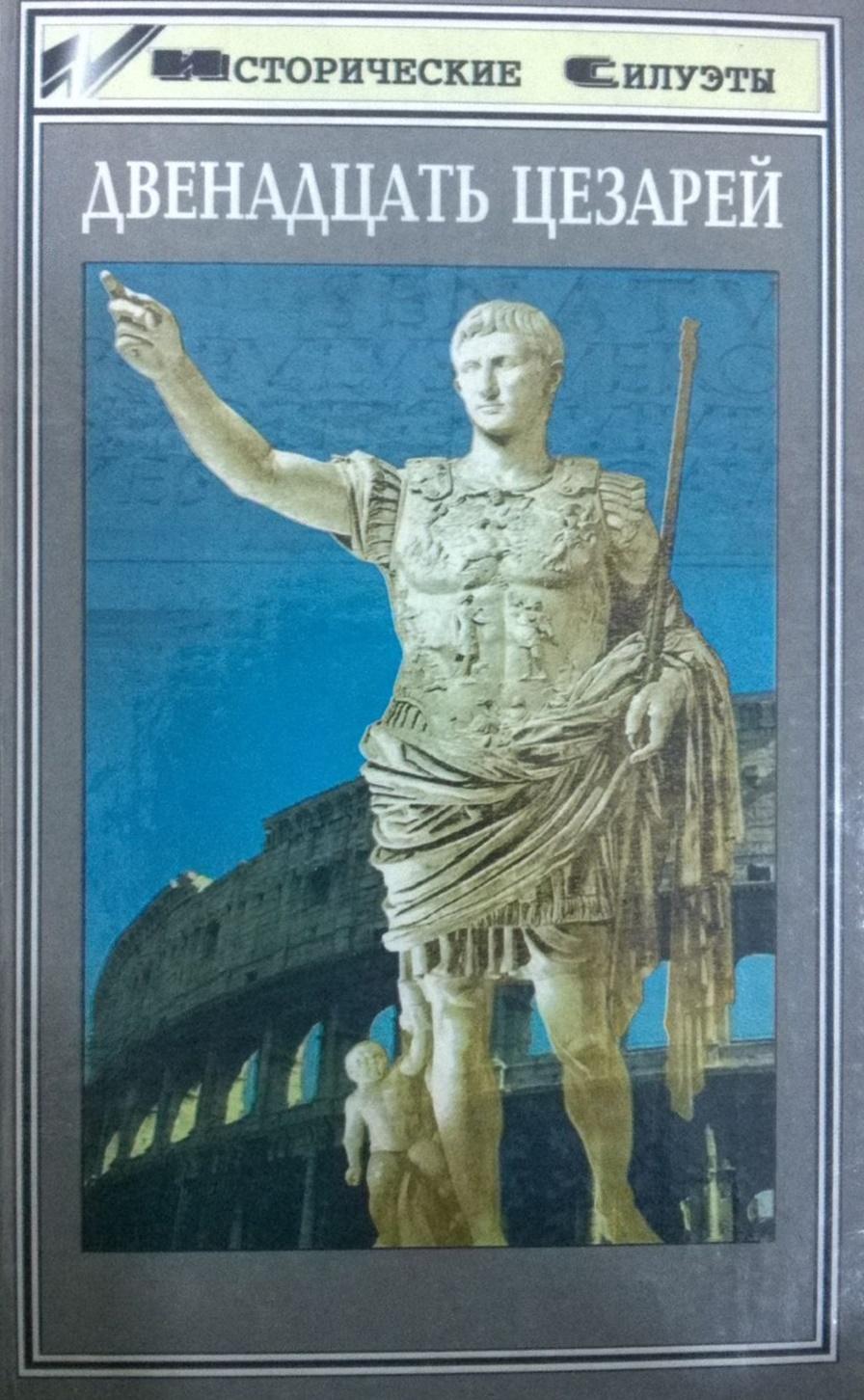Двенадцать цезарей \сер.Исторические силуэты