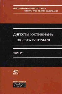Дигесты Юстиниана Т.4