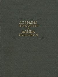 Добрыня Никитич и Алеша Попович. ЛП