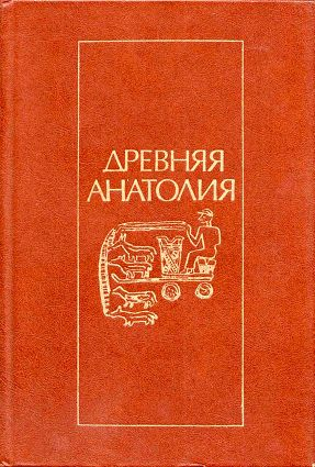 Древняя Анатолия