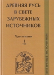 Древняя Русь в свете зар.источников1: Античные источники