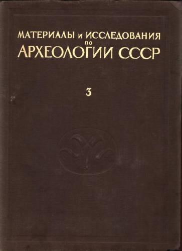 Материалы по археологии Кабардино-Балкарии \МИА. 3