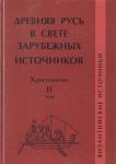 Древняя Русь в свете зар.источников2: Византийские источники