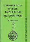 Древняя Русь в свете зар.источников3: Восточные источники