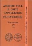 Древняя Русь в свете зар.источников4: Западноевропейские источники