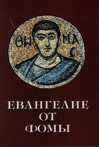 Евангелие от Фомы: новый перевод с коптского