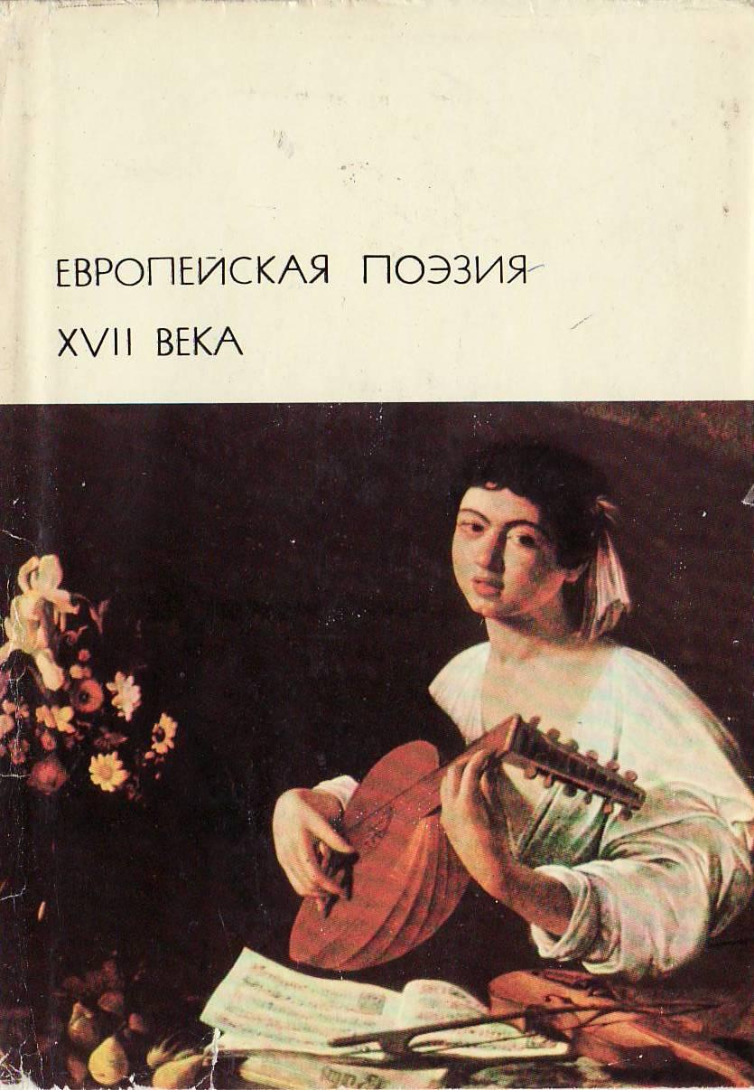 Европейская поэзия 17 века БВЛ
