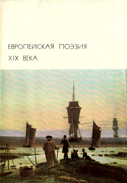 Европейские поэты 19 века БВЛ