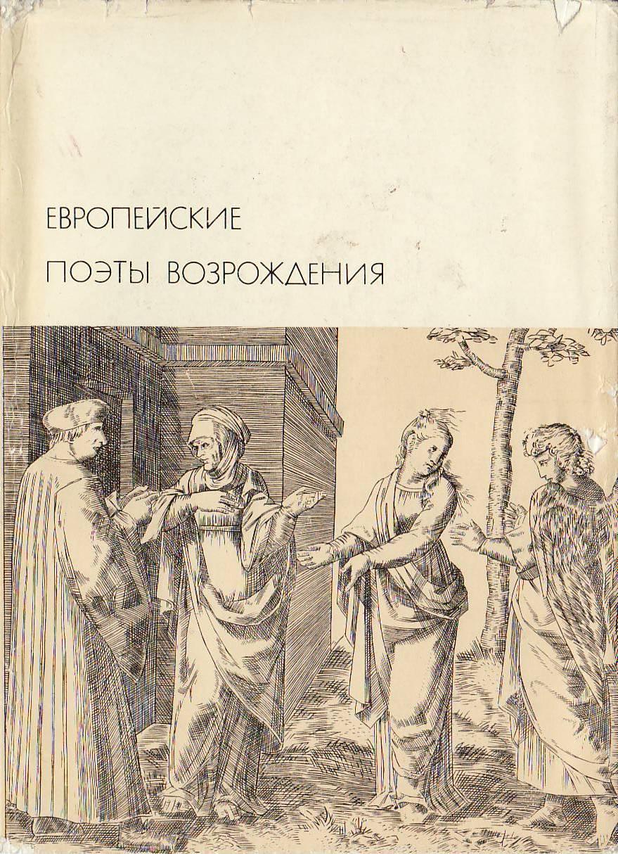 Европейские поэты Возрождения БВЛ