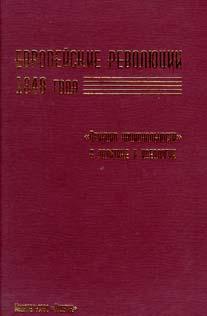 Европейские революции 1848 года. Принцип национальности в политике и идеологии