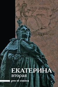 Екатерина II: pro et contra