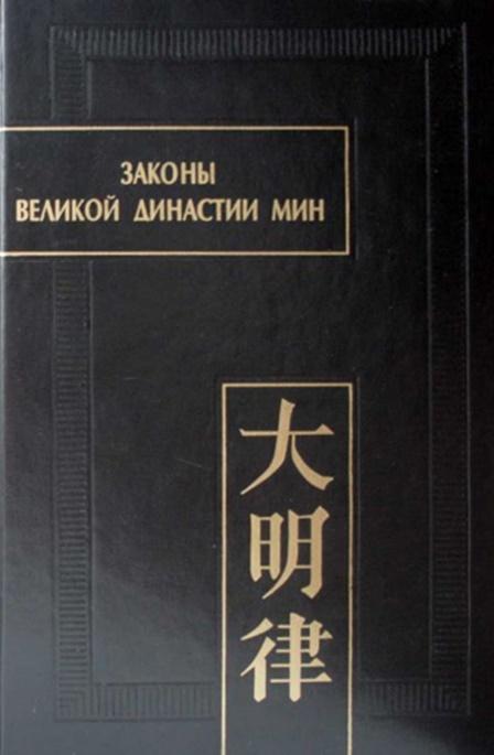 Законы Великой династии Мин. 3 тт