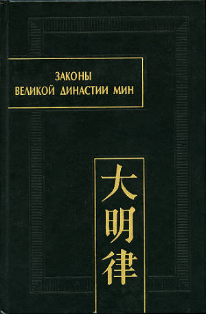 Законы Великой династии Мин. 3-й том