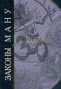 Законы Ману \Антология мудрости