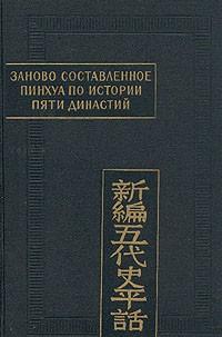 Заново составленное пинхуа по истории пяти династий