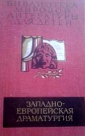 Западноевропейская драматургия. БМЛД