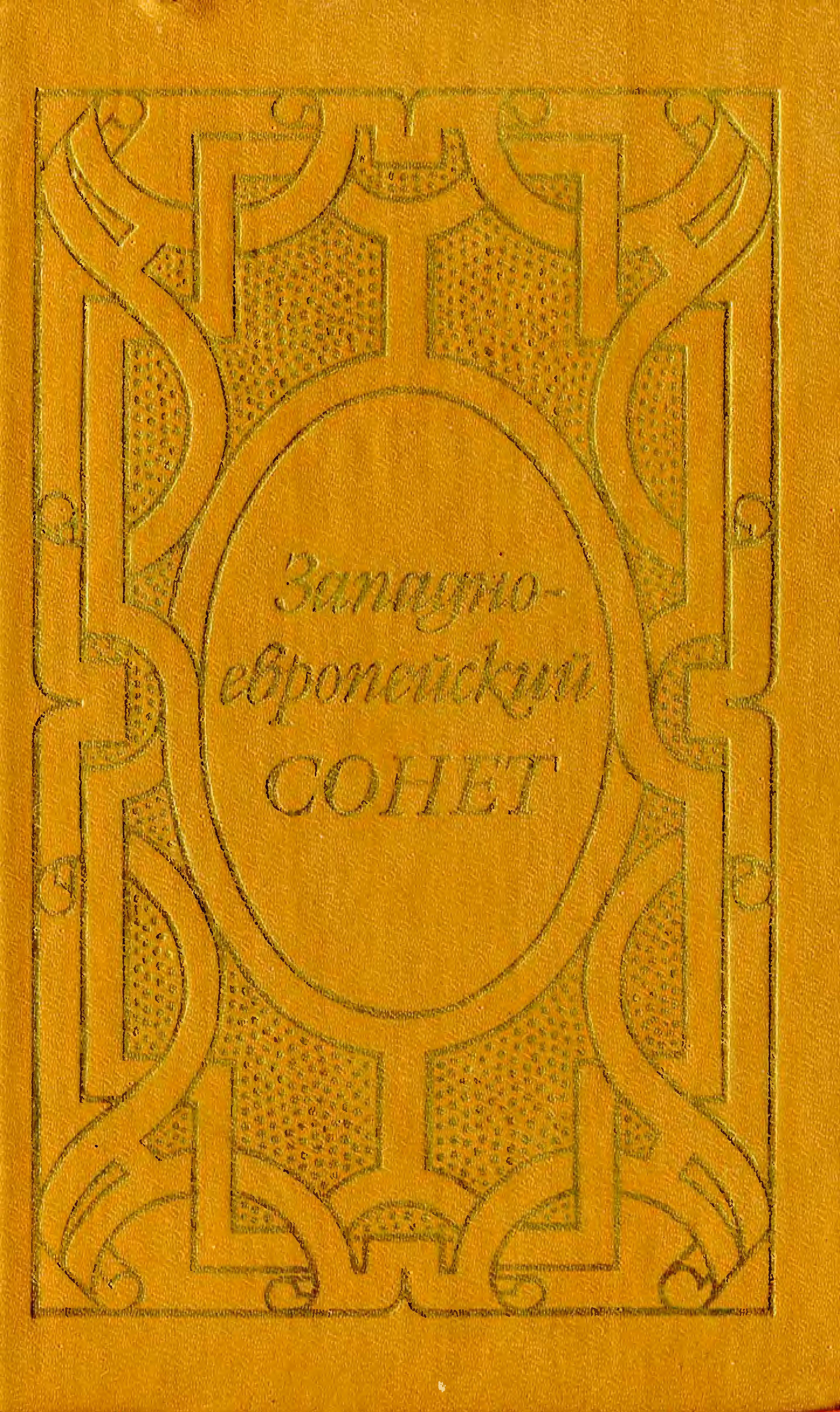 Западноевропейский сонет 13-17 веков: поэтическая антология