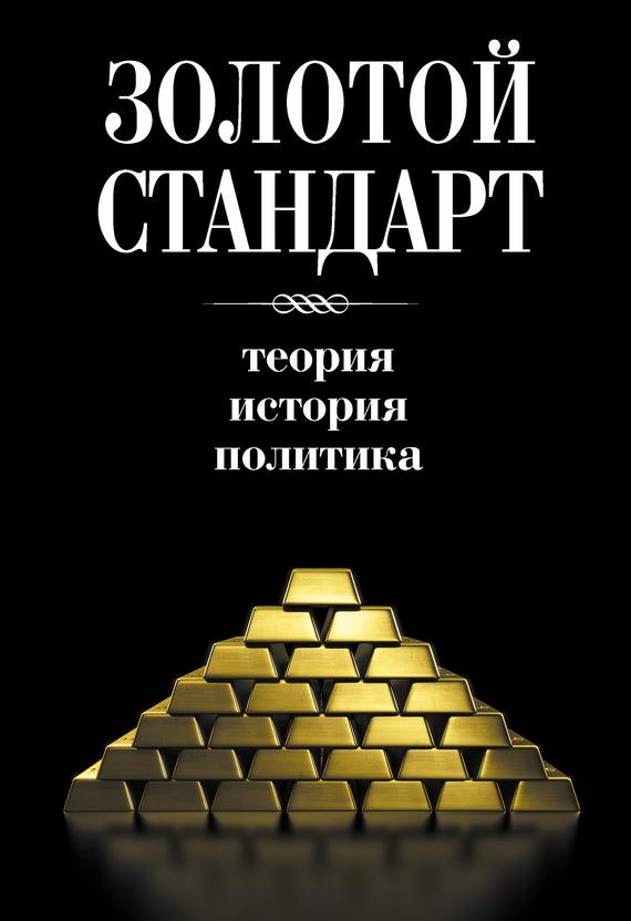 Золотой стандарт: Теория История Политика