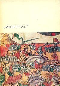Изборник. (БВЛ) (Литература Древней Руси)