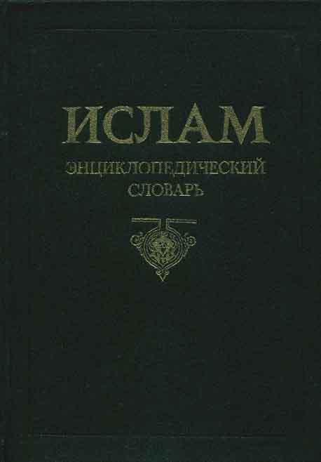 Ислам.Энциклопедический словарь