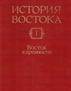 История Востока. Т.1 Восток в древности.