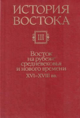 История Востока. Т.3 Восток в 16-18 вв.