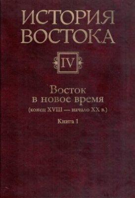 История Востока. Т.4.(1) Восток в новое время (конец XVIII—начало XX в.).