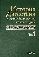История Дагестана с древнейших времен до наших дней. Т.1.