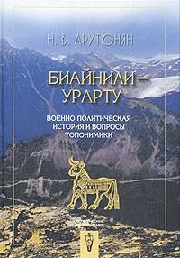 Биайнили-Урарту. Военно-политическая история и вопросы топонимики