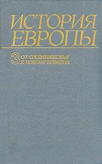 История Европы. Т.1-5 (комплект)