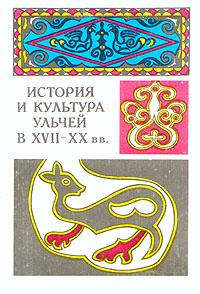 История и культура ульчей в 17-20 вв.