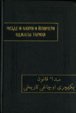 История происхождения законов янычарского корпуса (Мебде-и Канун-и Йеничери Оджалы Тарихи)
