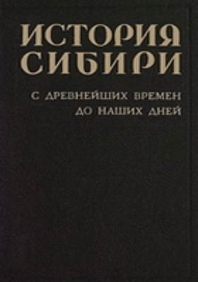 История Сибири. Т.1 (1968)