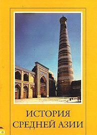 История Средней Азии. Сборник исторических произведений