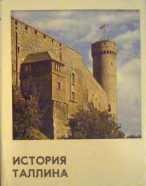 История Таллина (до 60-х годов 19 века)