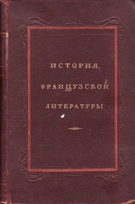 История фрацузской литературы