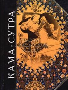 Кама-сутра. Трактат об искусстве любви \Антология мудрости